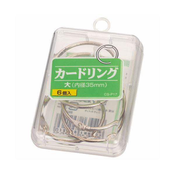 【送料無料】(まとめ) ライオン事務器 カードリング 大直径35mm CS-P17 1箱(6個) 【×50セット】