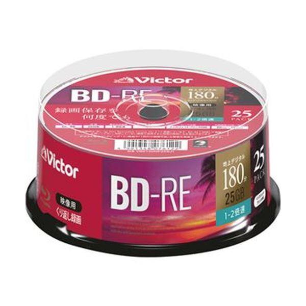 セール 特集 テレビ放送録画用のBD-RE 送料無料 まとめ JVC 録画用BD-RE 130分1-2倍速 激安価格と即納で通信販売 VBE130NP25SJ1 ×5セット 1パック 25枚 ホワイトワイドプリンタブル スピンドルケース