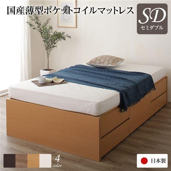 【送料無料】ヘッドレス 頑丈ボックス収納 ベッド セミダブル ナチュラル 日本製 ポケットコイルマットレス 引き出し5杯【代引不可】