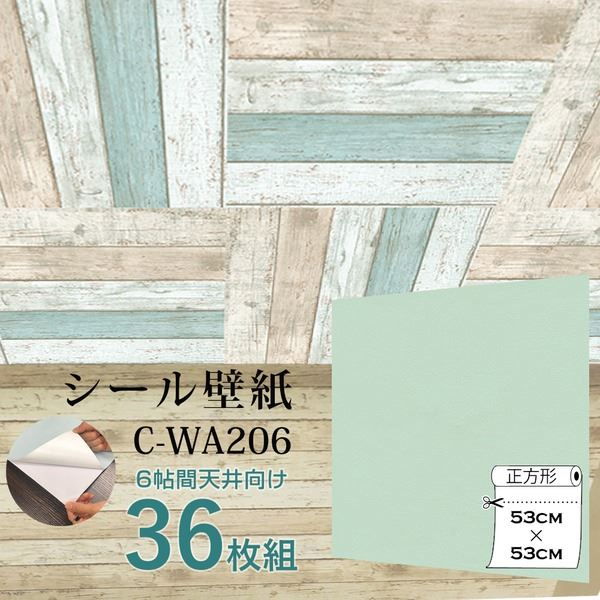【WAGIC】6帖天井用&家具や建具が新品に!壁にもカンタン壁紙シートC-WA206パステルグリーン(36枚組)【代引不可】