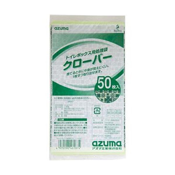 【送料無料】(まとめ)アズマ工業 トイレボックス用処理袋クローバー 1パック(50枚)【×50セット】