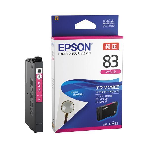 【送料無料】(まとめ)【EPSON用】IJカートリッジICM83マゼンタ【×5セット】