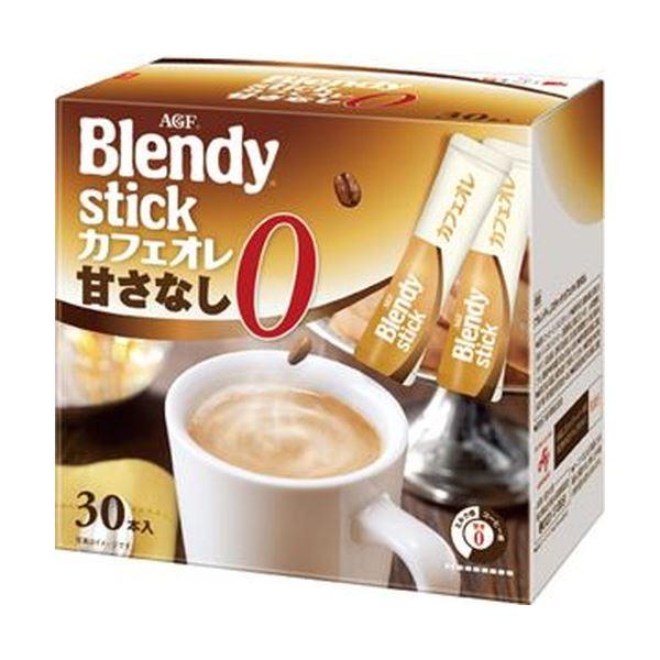 【送料無料】(まとめ)味の素AGF ブレンディ スティックカフェオレ 甘さなし 9.5g 1セット(90本:30本×3箱)【×5セット】