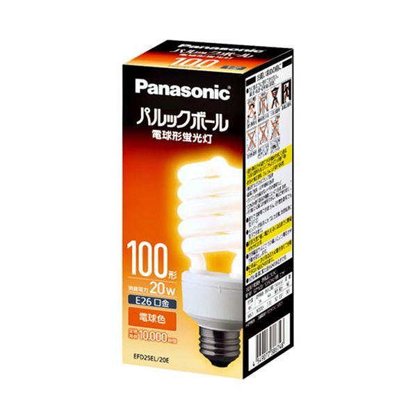 【送料無料】パナソニック パルックボール D100形E26 電球色 EFD25EL20E 1セット(10個)