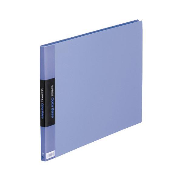 【送料無料】キングジム クリアーファイルカラーベース A3ヨコ 20ポケット 背幅16mm 青 150C 1セット(10冊)