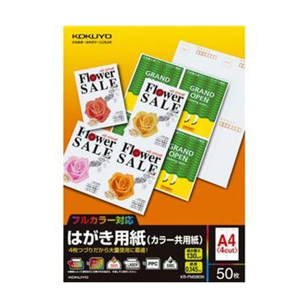 【送料無料】(まとめ)コクヨ はがき用紙(カラー共用紙)A4(私製はがき4面)KB-FMS90N 1冊(50シート)【×20セット】