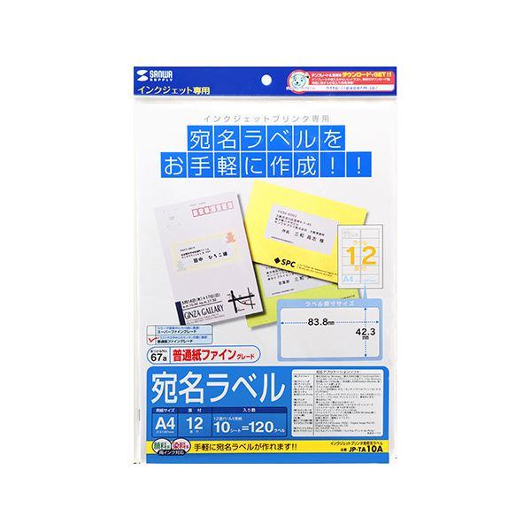 【送料無料】(まとめ) サンワサプライインクジェットプリンタ用宛名ラベル A4 12面 83.8×42.3mm JP-TA10A 1冊(10シート) 【×30セット】