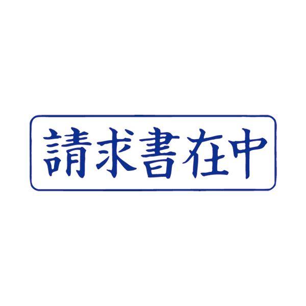 【送料無料】(まとめ)サンビー QスタンパーM QMY-10 請求書在中 青 横【×30セット】