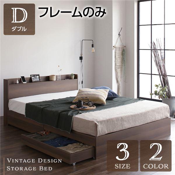 【送料無料】ベッド 収納付き 引き出し付き 木製 棚付き 宮付き コンセント付き シンプル モダン ヴィンテージ ブラウン ダブル ベッドフレームのみ