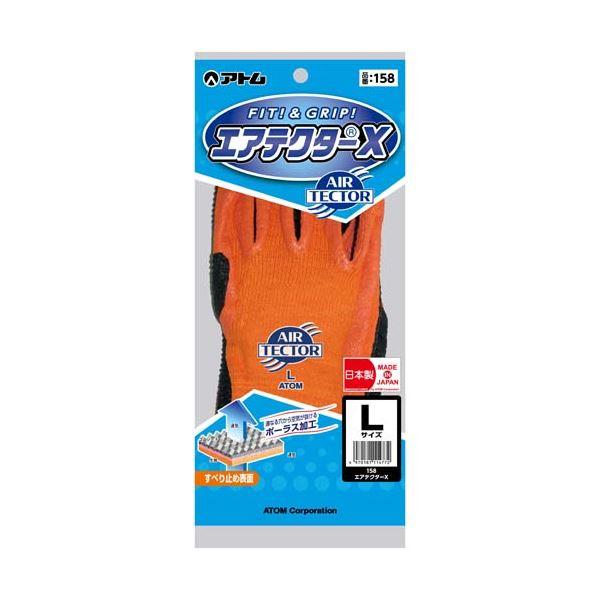 【送料無料】(まとめ)アトム エアテクターX L 158-L【×50セット】