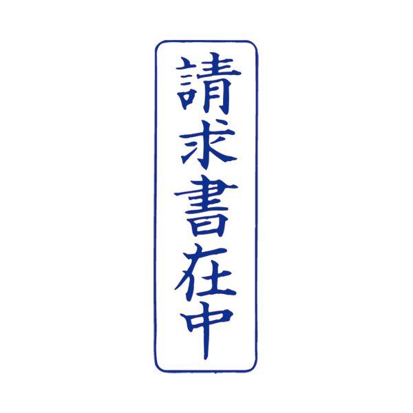 【送料無料】(まとめ)サンビー QスタンパーM QMT-9 請求書在中 青 縦【×30セット】