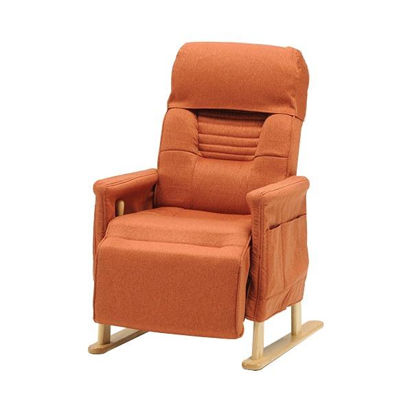 【送料無料】リクライニング 高座椅子/パーソナルチェア 【オレンジ】 肘付き フットレスト付き ハイバック 座面高調節可 『杏 アンズ』