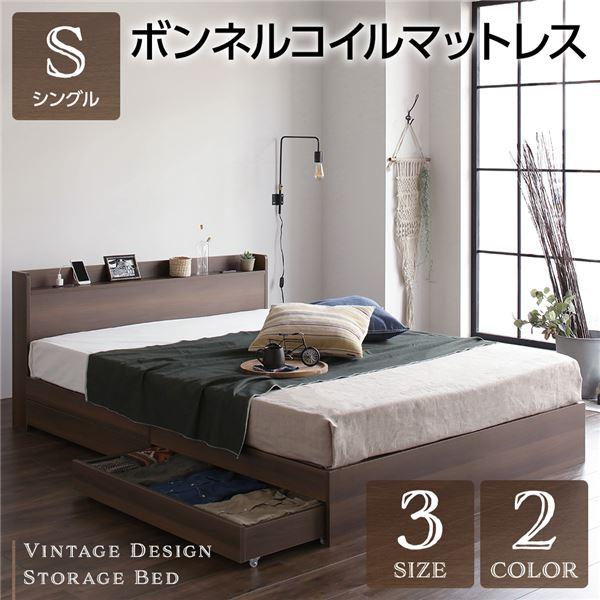【送料無料】ベッド 収納付き 引き出し付き 木製 棚付き 宮付き コンセント付き シンプル モダン ヴィンテージ ブラウン シングル ボンネルコイルマットレス付き