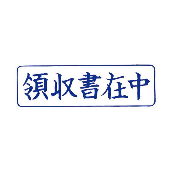 【送料無料】(まとめ)サンビー QスタンパーM QMY-4 領収書在中 青 横【×30セット】