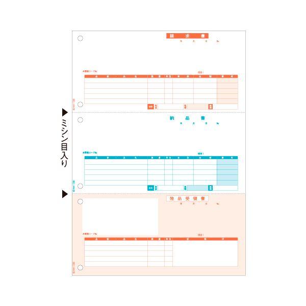 (まとめ)ヒサゴ 納品書 (単票) A4タテ 3面GB1109 1箱(500枚)【×3セット】