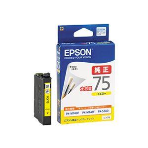 【送料無料】(まとめ) エプソン EPSON インクカートリッジ イエロー 大容量 ICY75 1個 【×10セット】