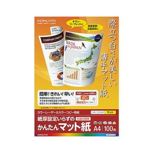 【送料無料】(まとめ)コクヨ カラーレーザー&カラーコピー用紙 かんたんマット紙 A4 LBP-KF1110 1冊(100枚)【×20セット】