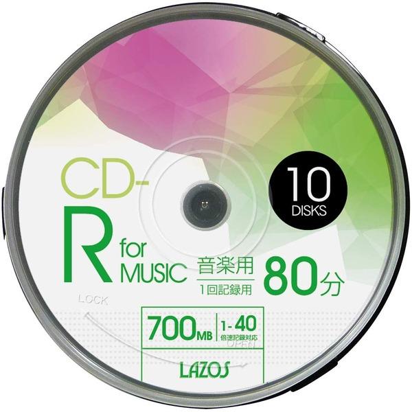 【送料無料】LAZOS CD-Rメディア音楽用 40倍速 10枚スピンドル40個セット L-MCD10P-40P