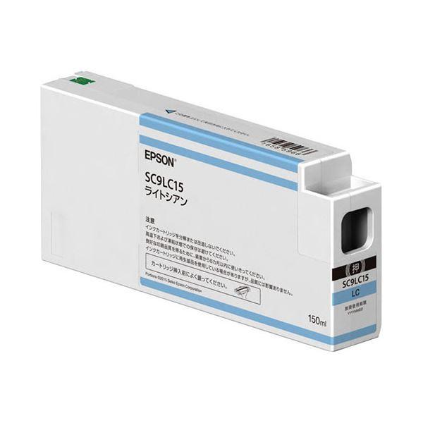 【送料無料】(まとめ)エプソン インクカートリッジライトシアン 150ml SC9LC15 1個【×3セット】