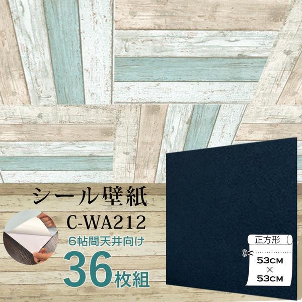 【送料無料】【WAGIC】6帖天井用&家具や建具が新品に!壁にもカンタン壁紙シートC-WA212紺色ネイビー(36枚組)【代引不可】
