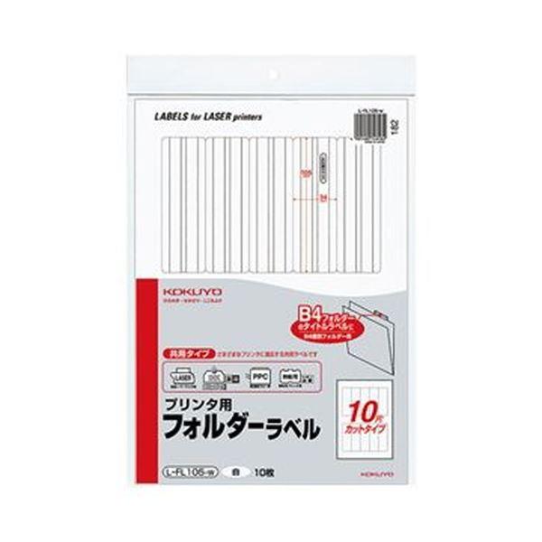 【送料無料】(まとめ)コクヨ プリンタ用フォルダーラベル A410面カット(B4個別フォルダー対応)白 L-FL105-W 1セット(50枚:10枚×5パック)【×3セット】