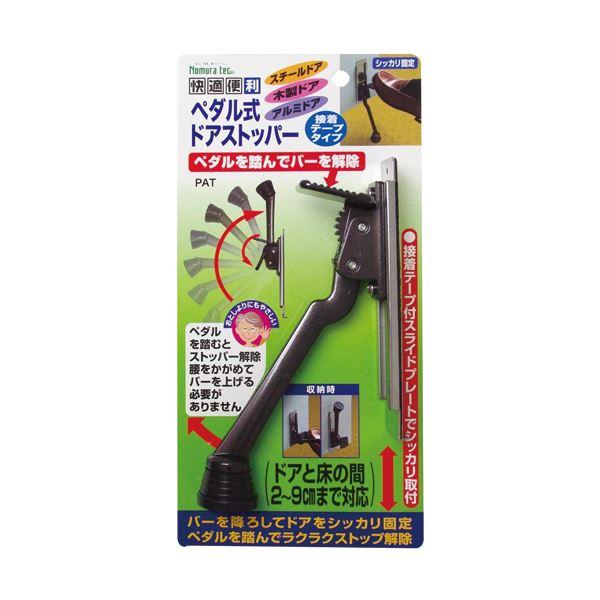 【送料無料】ペダル式ドアストッパー 【×10セット】