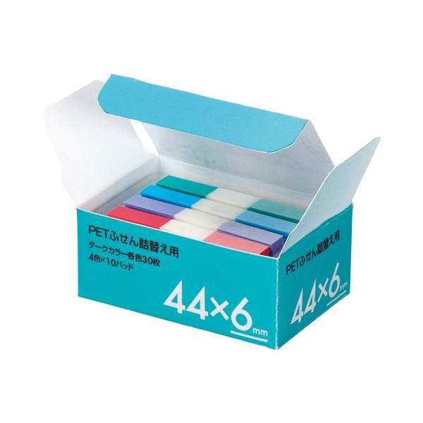 (まとめ) TANOSEE PETふせん 詰替用 44×6mm ダークカラー4色 1パック(10パッド) 【×10セット】