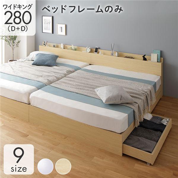 【送料無料】ベッド 収納付き 連結 引き出し付き キャスター付き 木製 棚付き 宮付き コンセント付き シンプル モダン ナチュラル ワイドキング280(D+D) ベッドフレームのみ