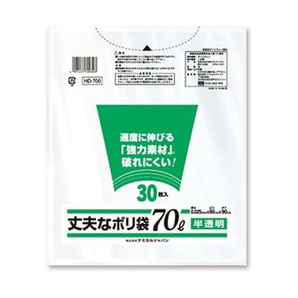 【送料無料】(まとめ)ケミカルジャパン 丈夫なポリ袋 厚口タイプ 半透明 70L HD-700 1パック(30枚)【×20セット】