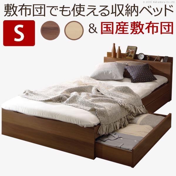 宮付き ベッド シングル 日本製 3層敷布団セット ナチュラル ブラウン 2口コンセント 引き出し付き i-3500728 〔寝室〕【代引不可】