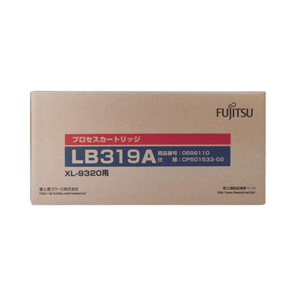 【送料無料】富士通 プロセスカートリッジLB319A 0896110 1個