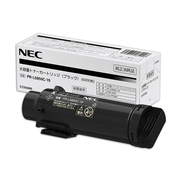 【送料無料】NEC 大容量トナーカートリッジ ブラック PR-L5850C-19 1個