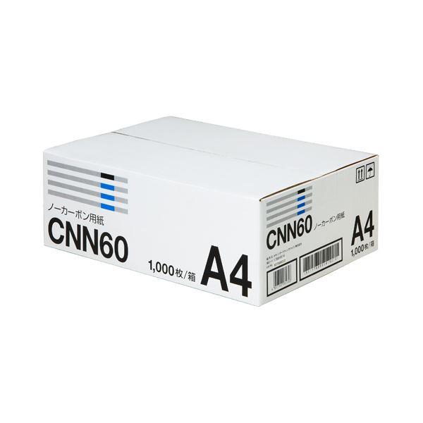 キヤノン ノーカーボン用紙 CNN A460 1768V914 1箱(1000枚:250枚×4冊)