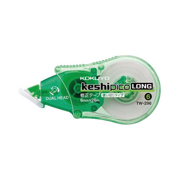 【送料無料】(まとめ) コクヨ 修正テープ(ケシピコロング) 6mm幅×26m 緑 TW-296 1個 【×30セット】