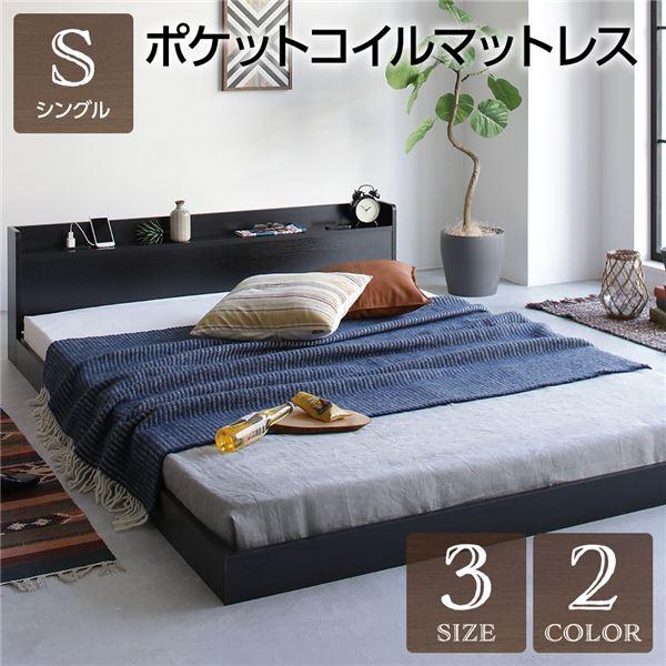 【送料無料】ベッド 低床 ロータイプ すのこ 木製 宮付き 棚付き コンセント付き シンプル モダン ヴィンテージ ブラック シングル ポケットコイルマットレス付き