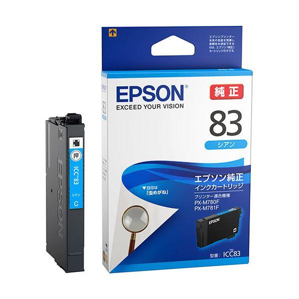 【送料無料】(まとめ) エプソン インクカートリッジ シアンICC83 1個 【×10セット】