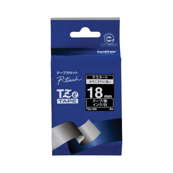【送料無料】(まとめ) ブラザー BROTHER ピータッチ TZeテープ ラミネートテープ 18mm 黒/白文字 TZE-345 1個 【×10セット】