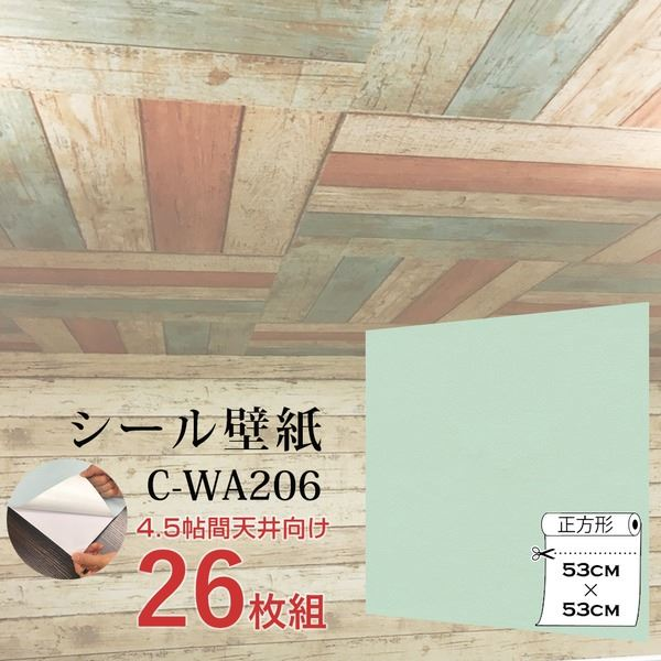 【WAGIC】4.5帖天井用&家具や建具が新品に!壁にもカンタン壁紙シートC-WA206パステルグリーン(26枚組)【代引不可】