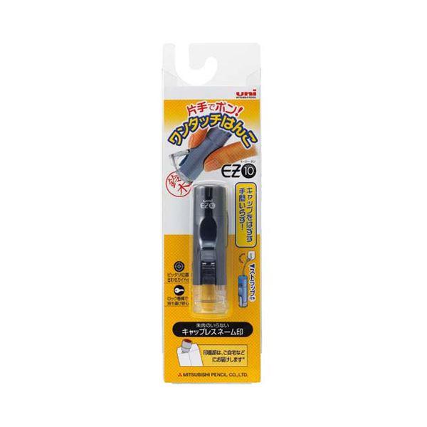 【送料無料】(まとめ) 三菱鉛筆 EZ10(イージー・テン) ネーム印 ユーザーオーダー 黒 HEZ10U.24 1個 【×10セット】