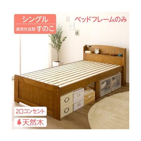 【訳あり・在庫処分】【外装ダメージあり】カントリー調 天然木 すのこベッド シングル(ベッドフレームのみ)布団対応 高さ調整可能 大容量ベッド下収納 『Ecru』 エクル ライトブラウン
