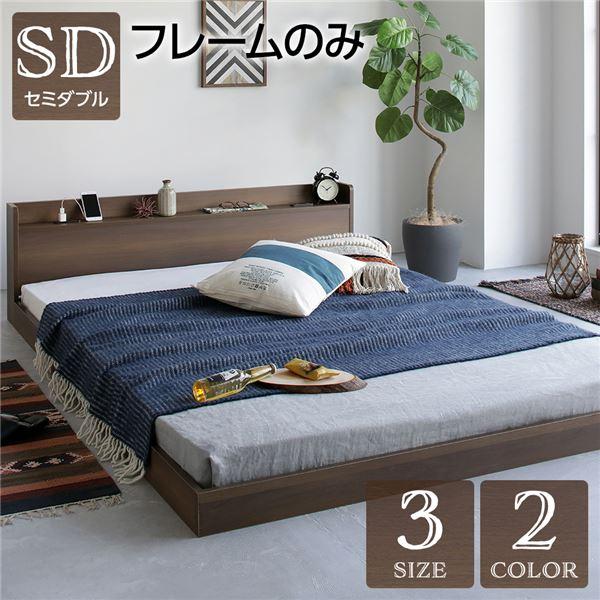 【送料無料】ベッド 低床 ロータイプ すのこ 木製 宮付き 棚付き コンセント付き シンプル モダン ヴィンテージ ブラウン セミダブル ベッドフレームのみ