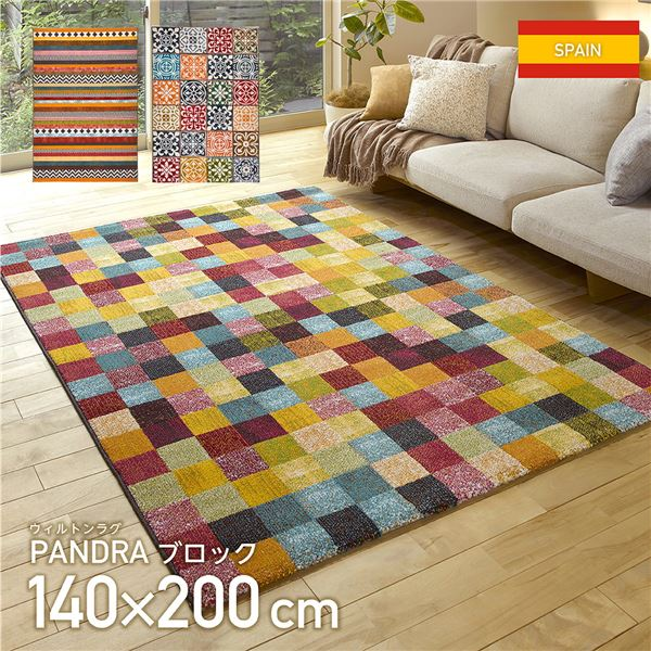 モダン ラグマット/絨毯 【ブロック柄 140cm×200cm】 長方形 スペイン製 ウィルトン 『PANDRA』【代引不可】