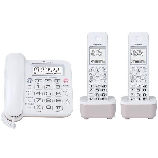 【送料無料】パイオニア デジタルコードレス留守番電話機 子機2台付 ホワイト TF-SA16W(W)