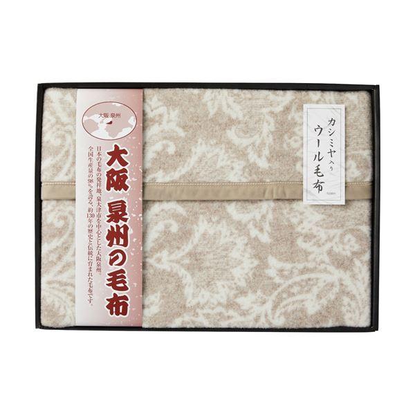 ジャカード織カシミヤ入りウール毛布(毛羽部分) L40120351