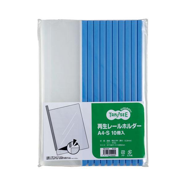 【送料無料】(まとめ) TANOSEE 再生レールホルダー A4タテ 20枚収容 青 1パック(10冊) 【×30セット】