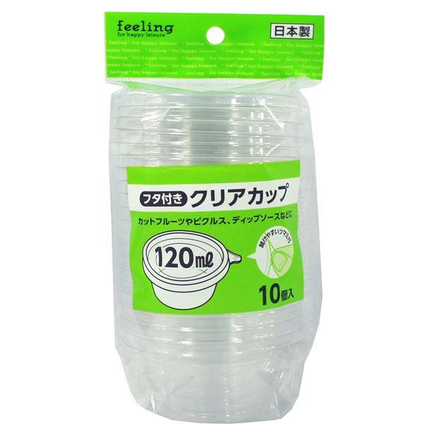 【送料無料】(まとめ)フィーリング クリアカップ 120ml 10組入 (使い捨て容器) 【60個セット】