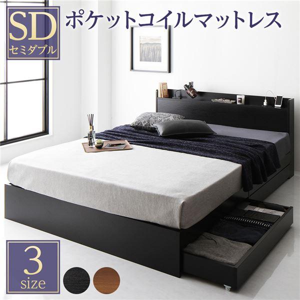 【送料無料】ベッド 収納付き 引き出し付き 木製 棚付き 宮付き コンセント付き シンプル モダン ブラック セミダブル ポケットコイルマットレス付き