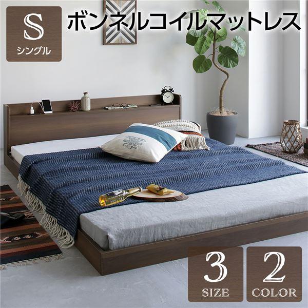【送料無料】ベッド 低床 ロータイプ すのこ 木製 宮付き 棚付き コンセント付き シンプル モダン ヴィンテージ ブラウン シングル ボンネルコイルマットレス付き