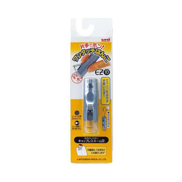 【送料無料】(まとめ) 三菱鉛筆 EZ10(イージー・テン) ネーム印 ユーザーオーダー 水色 HEZ10U.8 1個 【×10セット】