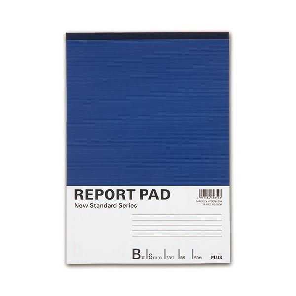 【送料無料】(まとめ) プラス レポートパッド B5 B罫50枚 RE-050B 1冊 【×100セット】